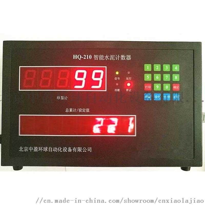 中盈环球HQ-210防尘水泥点包机水泥装车计数器