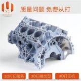 成都3D打印服务,沙盘3D打印服务