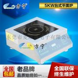 方宁商用大功率电磁炉5000W台式平面煲汤炉低汤灶