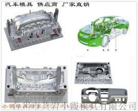 后杠模具主机厂汽车仪表台模具