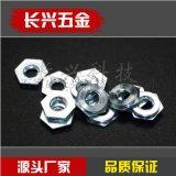 六角螺母铁镀锌平齐镶入螺母F-M2.5--M6