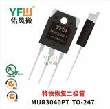 特快恢复二极管MUR3040PT TO-247封装 YFW/佑风微品牌