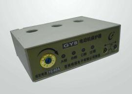 电动机保护器(GY8)