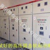 压缩机软起动柜 高压可控硅软起动柜
