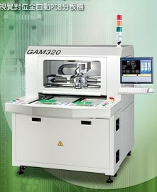 PCBA铣刀式割板机(GAM320)