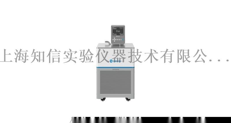 知信儀器 廠家直銷 -40-99度低溫恆溫槽