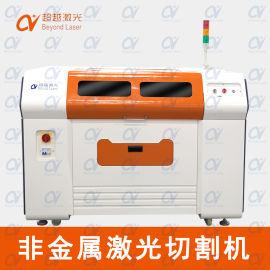 二氧化碳非金属激光切割机