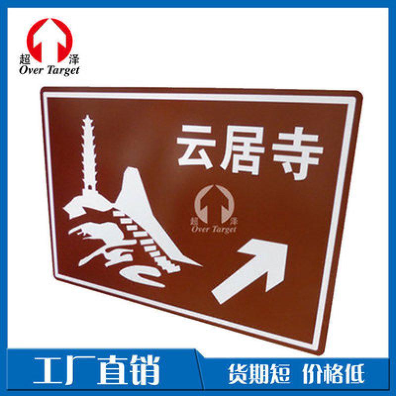 佛山超泽交通标志牌  厂家定制旅游标志牌交通反光路牌景区标志指路牌