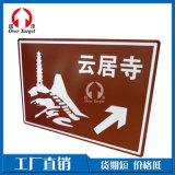 佛山超澤交通標誌牌  廠家定製旅遊標誌牌交通反光路牌景區標誌指路牌