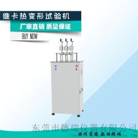 维卡热变形试验机塑胶塑料热变形测试