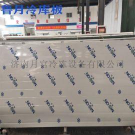 彩钢聚氨酯夹芯板 冷冻冷藏库板