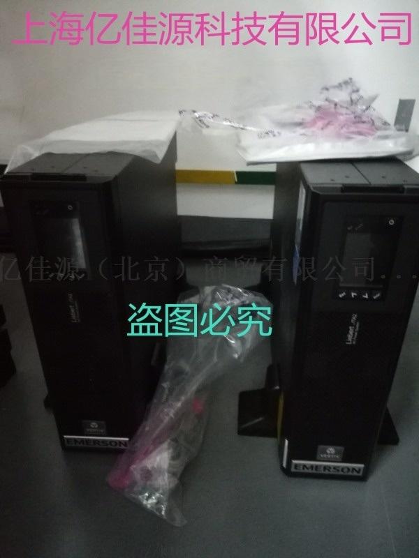 艾默生ups電源20kva上海直銷
