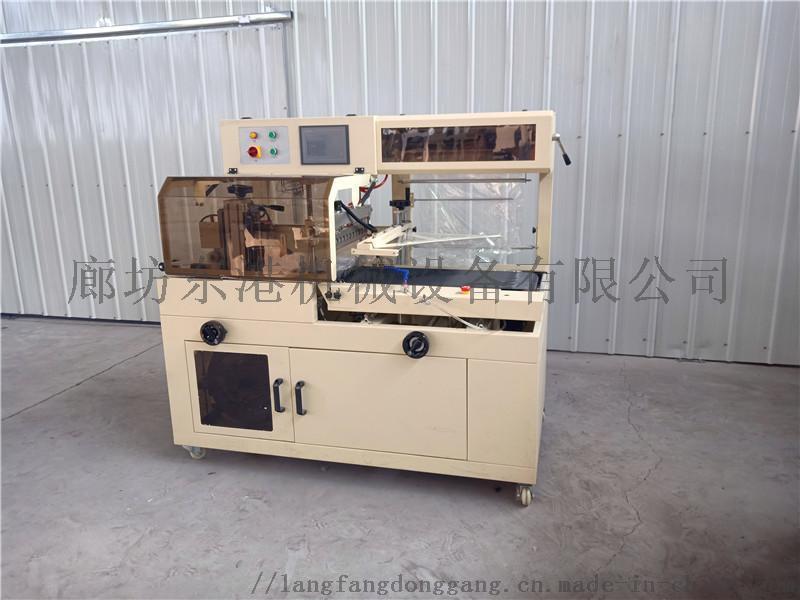 茶叶盒薄膜包装机   450型封切机