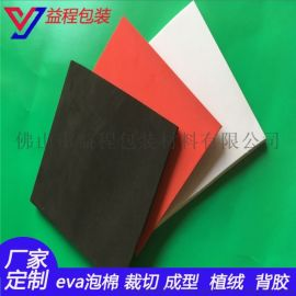 泡棉eva板材 塑料eva材料 eva背胶片材卷材