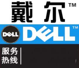 贵阳DELL专业工作站总代理_贵阳T3430工作站全国供应商