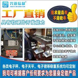 河南6公斤以太网工控电子桌称,分布式以太网称重电子秤,7.5公斤可非常规定制的自动控制天平