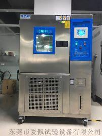 智能可程序温湿度试验箱