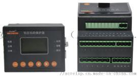 智慧低壓線路保護器安科瑞ALP320-25