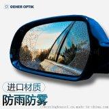 汽车后视镜防雨膜倒车镜防水膜贴侧窗通用进口防雨防雾