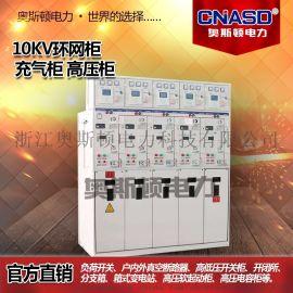 不锈钢户外电气控制柜高压开关柜设备柜电控柜