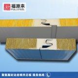 外墙横装彩钢岩棉夹芯板厂家定制