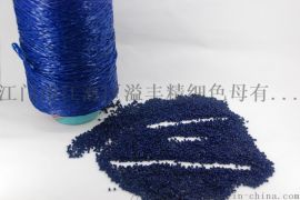 专业生产蓝色多样载体色母