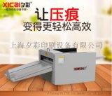 天津麒硫  335电动数码压痕机