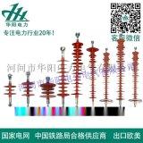 河北品牌硅橡膠復合絕緣子FXBW4-500/210