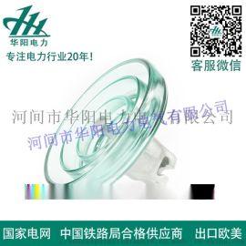钢化玻璃绝缘子LXWP-120(U160/146)