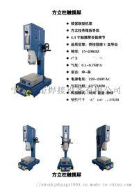 买超声波-送模具-送客户全厂非本厂焊接机维护