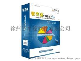 徐州管家婆分销ERP管理系统