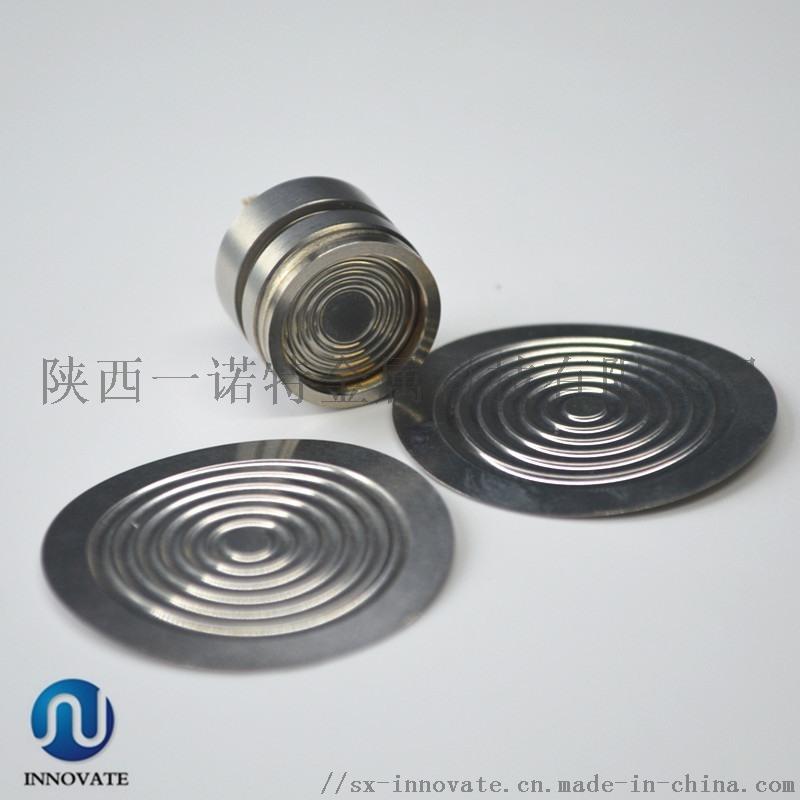 壓力感測器哈C膜片φ18.4膜片哈C膜片 陝西一諾特哈C膜片