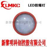 新黎明科創LED防爆燈BZD180防爆吸頂燈