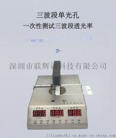 USB透光率计 串口透光率测试仪开发定制