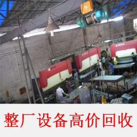 佛山整厂设备回收叉车机床购销二手设备收购旧闲置五金机械回收