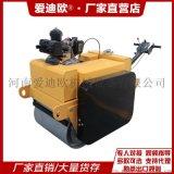 壓路機 小型手扶式壓路機 1噸2噸 路面壓實機
