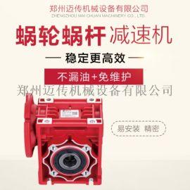 蜗轮蜗杆减速机|NMRV减速机|郑州迈传减速机