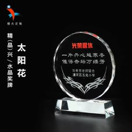 太陽花水晶獎牌定做廠家 水晶獎牌定制