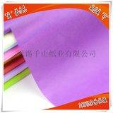 厂家供应彩色拷贝纸21g染色蜡光纸出口彩色包装纸