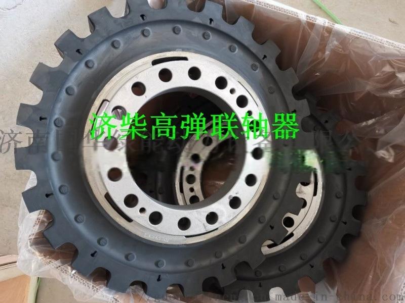 供應濟南柴油機濟柴3411高彈聯軸器橡膠件
