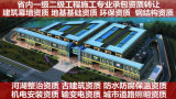 杭州市房屋建筑资质代办咨询指导