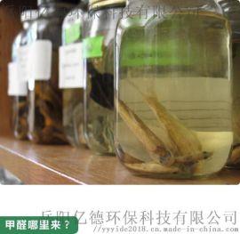 工业甲醛 防腐剂消毒防**杀菌福尔马林溶液