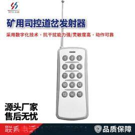 矿用司控道岔发射器 山东虹昊ZKC12-F发射器