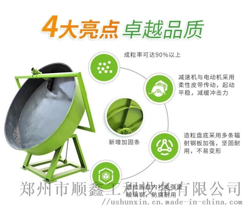 圆盘造粒机 有机肥复合肥造粒机 粪便发酵制粒设备