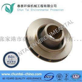 厂家各类水泵叶轮非标零件 船用水泵叶轮非标准零件