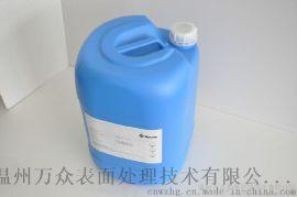 WD-633铜无铬钝化液 环保氧化剂,皮膜剂各类铜件防霉,防腐蚀