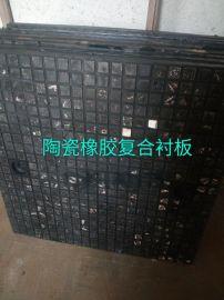 陶瓷複合耐磨板橡膠複合板高耐磨襯板
