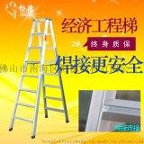 1.0mm厚8级2.0米 恒佛铝梯铝合金梯子铝制焊接A字梯家用梯人字梯 可定制尺寸