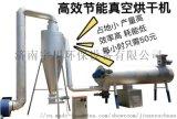 宇川直销YC-φ1.2*6m木屑真空烘干机