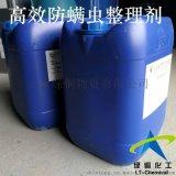 防螨整理剂LT-FM001